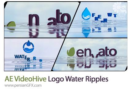 دانلود پروژه افترافکت نمایش لوگو با افکت حرکت امواج آب به همراه آموزش ویدئویی - VideoHive Corporate Logo Water Ripples Emerge