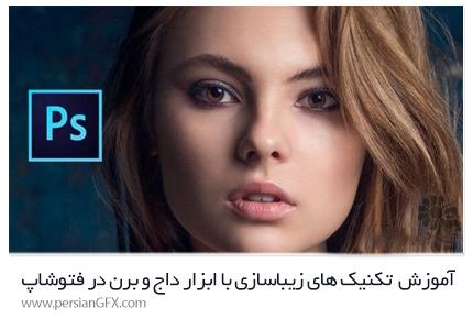 دانلود آموزش تکنیک های زیباسازی با ابزار داج و برن در فتوشاپ - Udemy Beauty Of Dodge And Burn In Photoshop