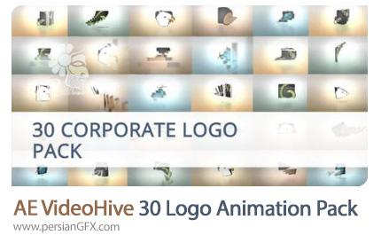 دانلود پروژه افترافکت 30 انیمیشن نمایش لوگو - Videohive 30 Corporate Logo Animation Pack