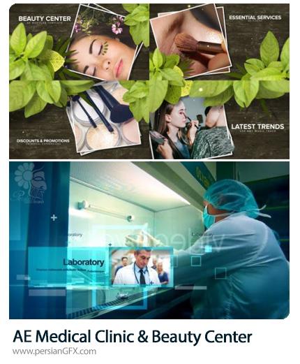 دانلود 2 پروژه افترافکت تیزر تبلیغاتی کلینیک پزشکی و سالن زیبایی - Videohive Medical Clinic And Beauty Center