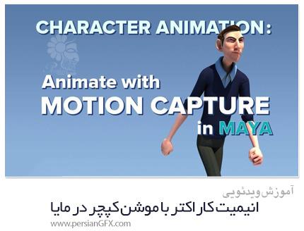 دانلود آموزش انیمیت کاراکتر با موشن کپچر در مایا - Skillshare Character Animation: Animate With Motion Capture In Autodesk Maya