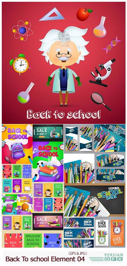 دانلود وکتور طرح های بازگشت به مدرسه - Back To school And Accessories Element Illustration 04
