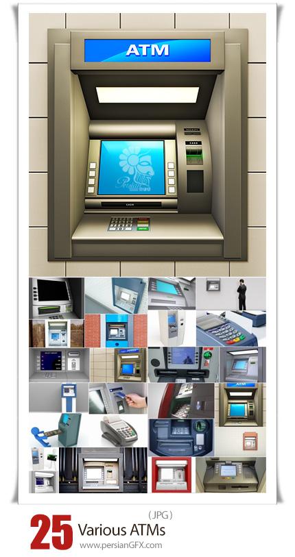 دانلود 25 عکس با کیفیت دستگاه های خودپرداز یا ATM - Various ATMs
