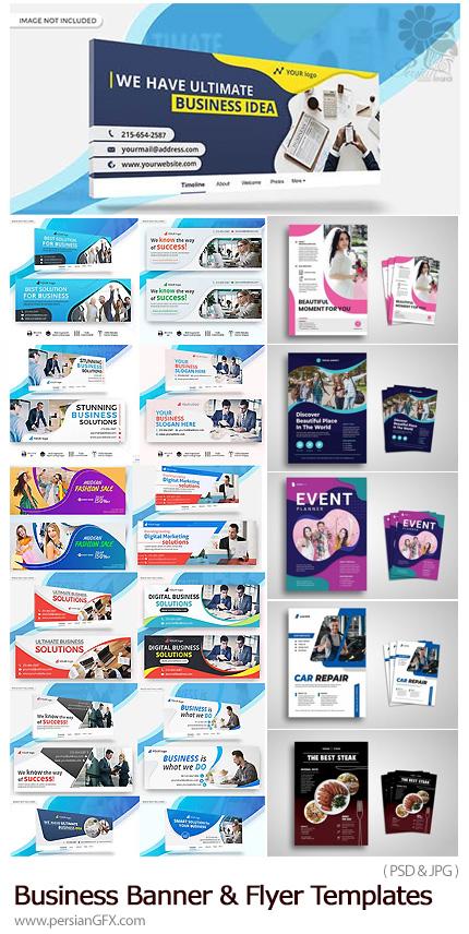 دانلود پوستر، فلایر و طرح های تبلیغاتی تجاری - Business Banner And Flyer Promo Templates