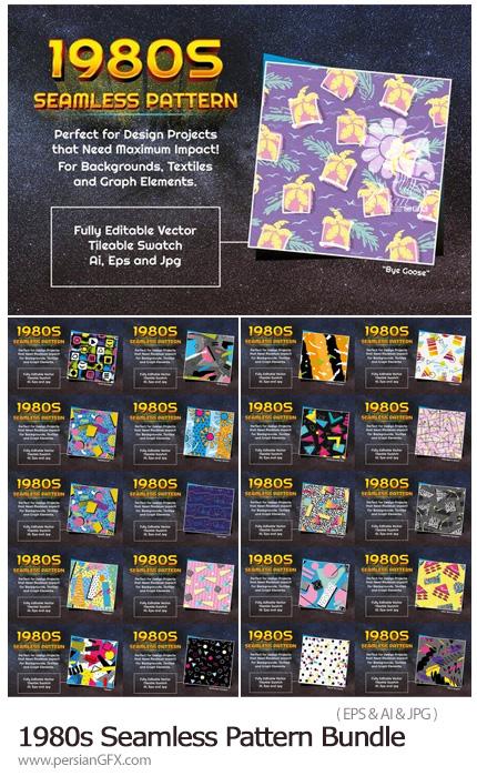 دانلود مجموعه پترن با اشکال فانتزی به سبک سال 1980 میلادی - 1980s Seamless Pattern Bundle