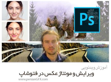 دانلود آموزش ویرایش و مونتاژ عکس در فتوشاپ - Skillshare Photoshop For Photo Editing And Photo Montage