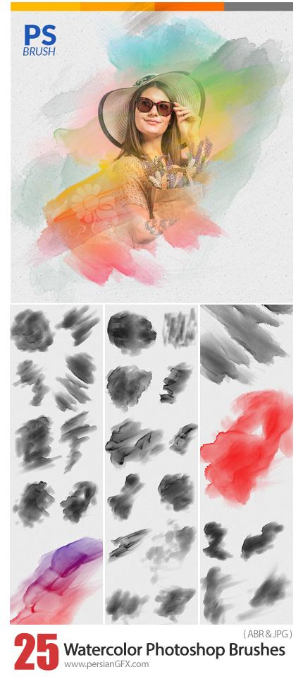دانلود مجموعه براش فتوشاپ لکه های آبرنگ - GraphicRiver Watercolor Photoshop Brushes