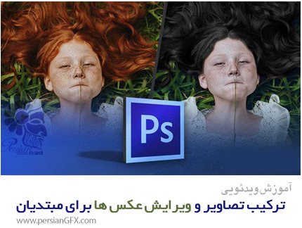آموزش ترکیب تصاویر و ویرایش عکس در فتوشاپ برای مبتدی به زبان انگلیسی - Photoshop Manipulation and Editing for Beginners