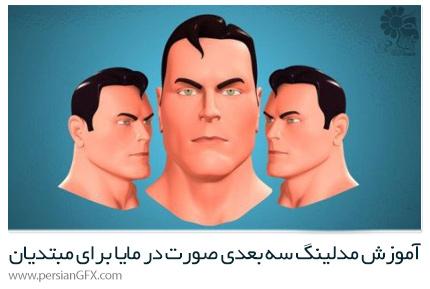 دانلود آموزش مدلینگ سه بعدی صورت در مایا برای مبتدیان - Udemy 3D Face Modeling For Beginners Using Autodesk Maya
