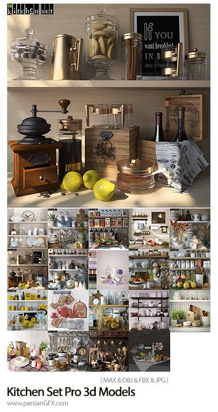 دانلود 20 مدل سه بعدی ست آشپزخانه - 20 Kitchen Set Pro 3d Models