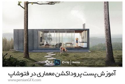 دانلود آموزش پست پروداکشن معماری در فتوشاپ - Udemy Architecture Post-Production In Photoshop