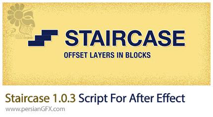 دانلود اسکریپت مدیریت و جابه جایی لایه ها در افتر افکت - Staircase 1.0.3 Script For After Effect
