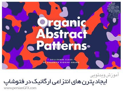 دانلود آموزش ایجاد پترن های انتزاعی ارگانیک در فتوشاپ - Skillshare Creating Organic Abstract Patterns In Photoshop