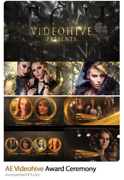 دانلود 2 پروژه افترافکت تیزر جایزه جشنواره های سینمایی به همراه آموزش ویدئویی - Videohive Award Ceremony