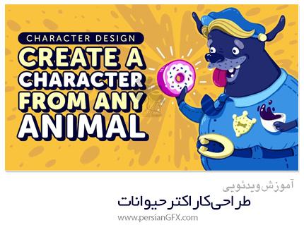 دانلود آموزش طراحی کاراکتر حیوانات - Skillshare Character Design: Create A Character From Any Animal