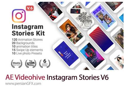 دانلود مجموعه استوری های آماده اینستاگرام برای افترافکت - Videohive Instagram Stories V6
