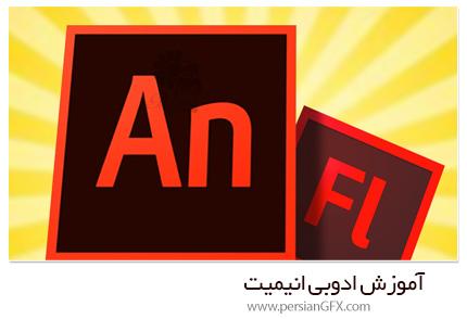 دانلود آموزش ادوبی انیمیت - Skynamic Studios Adobe Animate Tutorials