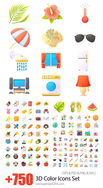 دانلود بیش از 750 آیکون سه بعدی رنگی با موضوعات مختلف - 750+ 3D Color Icons Set