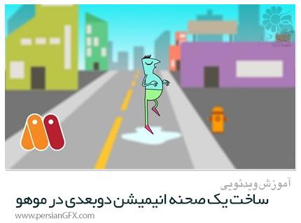 دانلود آموزش ساخت یک صحنه انیمیشن دوبعدی در موهو انیمه استدیو - Skillshare Moho 13 Creating A 2D Animation Scene