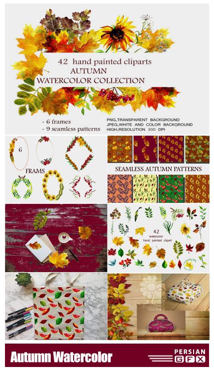 دانلود کلیپ آرت عناصر آبرنگی پاییزی شامل پترن، گل و بوته و فریم - Autumn Watercolor Collection