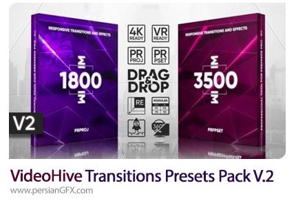 دانلود مجموعه ترانزیشن های متنوع برای پریمیر به همراه آموزش ویدئویی - Videohive Transitions Presets Pack V.2