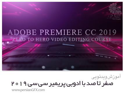 دانلود آموزش شروع سریع صفر تا صد با ادوبی پریمیر سی سی 2019 - Skillshare Adobe Premiere CC 2019 Quickstart Zero To Hero