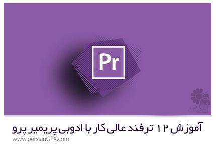 دانلود آموزش 12 ترفند عالی کار با ادوبی پریمیر پرو - Udemy Tricks Of The Trade 12 Great Adobe Premiere Pro Tutorials