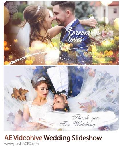 دانلود 2 پروژه آماده اسلایدشو تصاویر عروسی در افترافکت و پریمیر به همراه آموزش ویدئویی - Videohive Wedding Slideshow