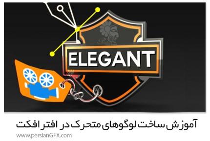 دانلود آموزش چگونگی ساخت لوگوهای متحرک در افترافکت سی سی - Udemy After Effects CC: How To Make The Elegant Logo Animation