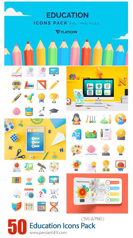 دانلود 50 آیکون آموزشی شامل کره زمین، ماشین حساب، کتاب، لوازم التحریر و ... - 50 Education Icons Pack