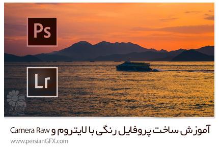 دانلود آموزش ساخت پروفایل رنگی با لایتروم و Camera Raw - Udemy Lightroom And Camera Raw: Create Your Own Color Profiles