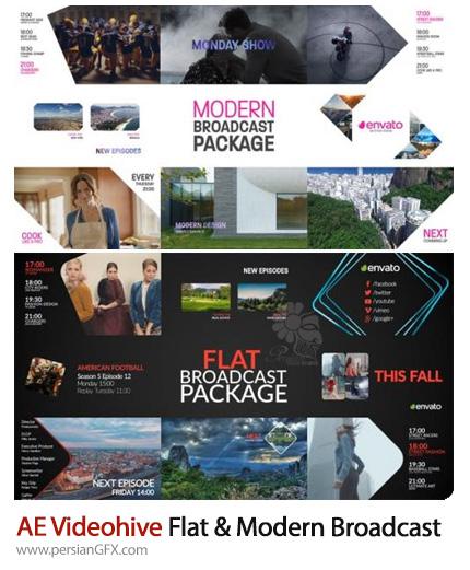 دانلود 2 پروژه افترافکت برودکست مدرن و فلت به همراه آموزش ویدئویی - Videohive Flat And Modern Broadcast Package
