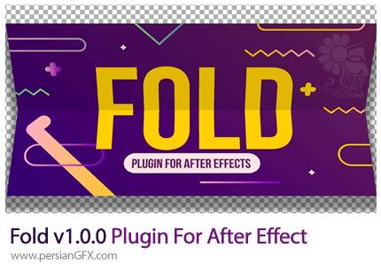 دانلود پلاگین جدید Fold v1.0.0 تا کردن لایه در افتر افکت - Fold v1.0.0 Plugin For After Effect