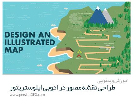 دانلود آموزش طراحی نقشه مصور در ادوبی ایلوستریتور - Skillshare Design An Illustrated Map In Adobe Illustrator