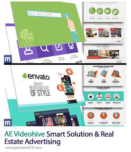 دانلود 2 پروژه افترافکت برای ساخت دمو و تیزر تبلیغاتی به همراه آموزش ویدئویی - VideoHive Smart Solution And Real Estate Advertising
