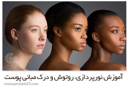 دانلود آموزش نورپردازی، روتوش و درک مبانی پوست - CreativeLive Skin 101: Lighting, Retouching And Understanding Skin