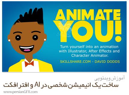 دانلود آموزش ساخت یک انیمیشن شخصی در ایلوستریتور، کاراکتر انیماتور و افترافکت - Skillshare Create A Personal Animation In Illustrator, Character Animator And AE