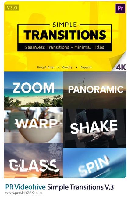 دانلود مجموعه ترانزیشن های ساده به همراه تایتل های مینیمال برای پریمیر - Videohive Simple Transitions V.3