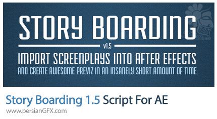 دانلود اسکریپت Story Boarding برای وارد کردن فیلمنامه در افترافکت به همراه آموزش ویدئویی - Story Boarding 1.5 Script For After Effects