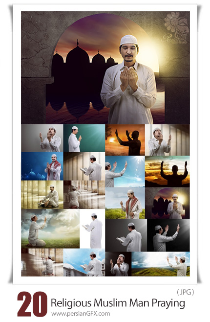 دانلود 20 عکس با کیفیت مردان مسلمان در حال عبادت - Religious Muslim Man Praying