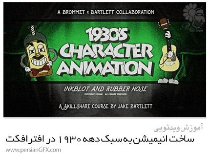 دانلود آموزش ساخت انیمیشن کاراکتر به سبک دهه 1930 در افترافکت - Skillshare 1930s Character Animation
