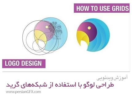 دانلود آموزش طراحی لوگو با استفاده از شبکههای گرید در ایلوستریتور - Skillshare Using Grids To Create The Perfect Logo