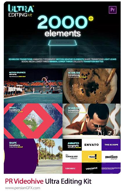 دانلود مجموعه المان های ساخت موشن گرافیک در پریمیر به همراه آموزش ویدئویی - Videohive Ultra Editing Kit Premiere Pro
