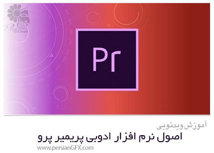 دانلود آموزش اصول نرم افزار ادوبی پریمیر پرو - Skillshare The Fundamentals Of Adobe Premiere Pro