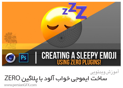 دانلود آموزش ساخت ایموجی های خواب آلود با پلاگین های ZERO در سینمافوردی و فتوشاپ - Skillshare Creating A Sleepy Emoji Using ZERO Plugins