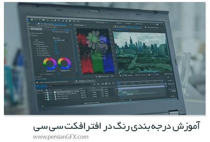 دانلود آموزش درجه بندی رنگ در افترافکت سی سی - Pluralsight After Effects CC Color Grading