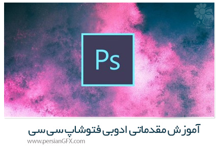 دانلود آموزش مقدماتی ادوبی فتوشاپ سی سی - Udemy Adobe Photoshop CC For Beginners