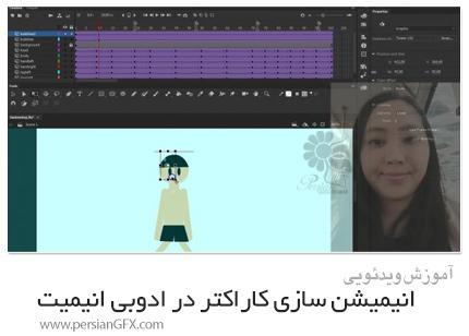 دانلود آموزش انیمیشن سازی کاراکتر در ادوبی انیمیت - Skillshare Character Animation With Adobe Animate