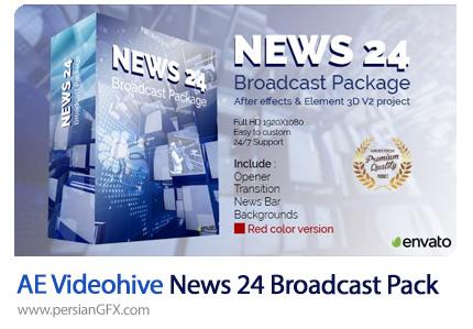 دانلود پروژه افترافکت 24 برودکست خبری به همراه آموزش ویدئویی - VideoHive News 24 Broadcast Package