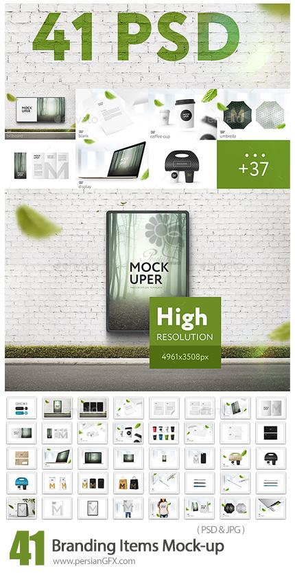 دانلود موکاپ طرح های برندینگ شامل بیلبورد، ست اداری، ماگ و ... - Branding Items Mock-up For Guidelines